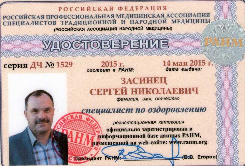 Специалист по оздоровлению доктор Засинец Сергей Николаевич