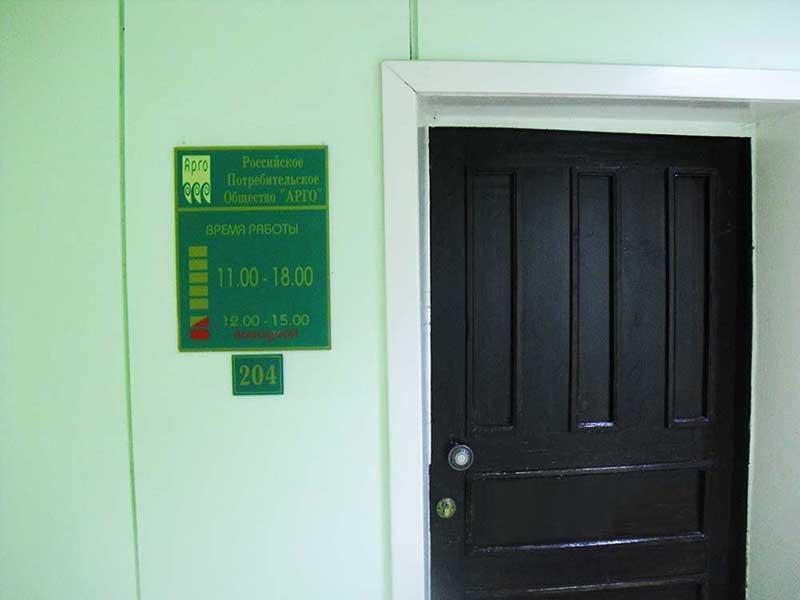 Вход в офис АРГО