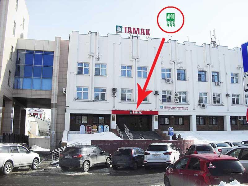 Здание «ТАМАК» в нём находится наш офис АРГО